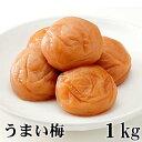 薄塩梅干し 特大 うまい梅 1kg前後(40〜52個入り・3...