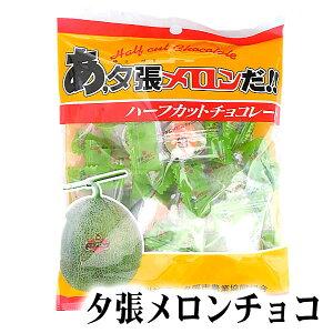 あ、夕張メロンだ!!夕張メロン風の甘い香りが味わえる、見た目もかわいい北海道おもしろチョ...
