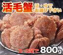毛ガニ セット 送料無料 活毛ガニ 訳あり 2〜3尾 (80...