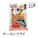 鮭 フライ