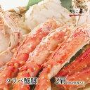 タラバガニ かに カニ たらば蟹脚 2肩 (800g前後x2) ボイル 冷凍 ロシア産 たらば蟹 足 焼きガニ お歳暮 御歳暮 海鮮 ギフト