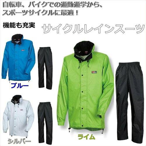 ☆送料無料☆ サイクルレインスーツ #CY-003 スポ...