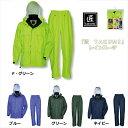 【雨合羽・合羽 匠TAKUMI レインスーツ# 3400 4L・...