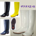 【長靴 メンズ 耐油 抗菌】 弘進 ザクタス Z-01 作業用長靴 ワーキングブーツ