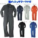 作業服 作業着 ワークウェア 4L SOWA 桑和 春夏作業服 続服 5100 刺繍 ネーム刺繍