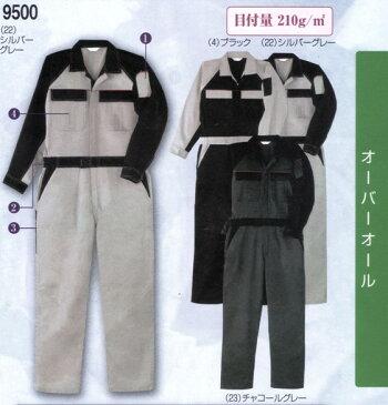 【送料無料!ツナギ・メンズ・オーバーオール】 長袖ツートンカラーツナギ S〜3L #9500  T/C