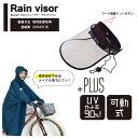 雨の日の自転車でお出かけに最適 可動式 レインバイザー V-...