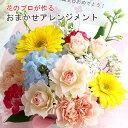 おまかせギフト【3000円アレンジメント】/花 ギフト/かわ...