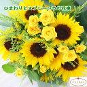 【元気を贈る】 ひまわりとスプレーバラの花束 花 ギフト フラワーギフト お祝い 誕生日 お見舞い 母の...