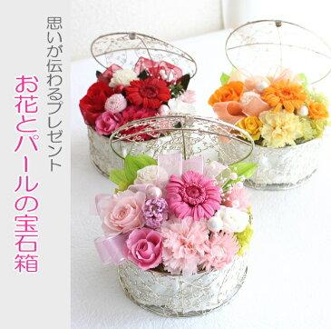 宝石箱の中のお花とパール/送料無料 プリザーブドフラワー バラ 花 ギフト フラワーギフト 母の日 誕生日 結婚記念日 プレゼント
