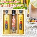 柑橘ビネガー【飲む酢 飲むお酢】【健康 美容 ギフト】 酢 お酢...