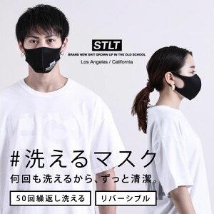 おしゃれ マスク メンズ 黒マスク 大きめ ブランド マスク 黒 洗えるマスク 洗える 布 夏 ウレタンマスク ブラック グレー 大人 レディース 3d 立体 ウレタン かっこいい リバーシブル ファッションマスク STLT MASK サテライト 7305