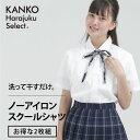 スクールシャツ 女子 半袖 【2枚組】カンコー シャツ ノー...
