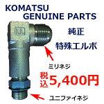 komatsu���������6731-51-5250