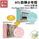 【おまけ付き】BTS CD アルバム 防弾少年団 WINGS 正規2集 You Never Walk
