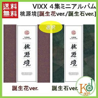 VIXX 4集ミニアルバム桃源境 [誕生花 VER./誕生石 VER.] CD ビクス