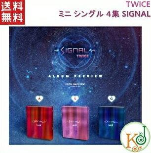 TWICE ミニ シングル 4集 SIGNAL / トワイス