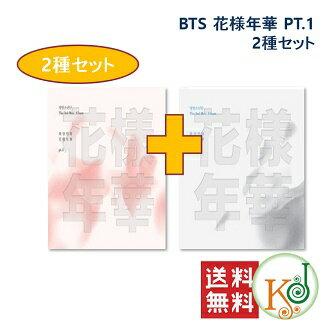 BTS(防弾少年団) 花様年華 PT.1セット (pink+white) [フォトブック120p/フォトカード8種のうちランダム1種の挿入] 3RD MINI ALBUM