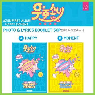 【K-POP CD・予約】 宇宙少女 正規 1集 [HAPPY MOMENT] バジョン選択可能