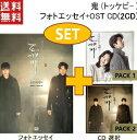【K POP CD・送料無料】 鬼 (トッケビ- ) フォトエッセイ+OST CD(2CD) バジョンランダム/おまけ:生写真(8804775076853-1)