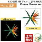 【K-POPCD・送料無料・代引不可・予約・生写真】EXO正規4集アルバム[THEWAR]バジョン選択可能(韓国語、中国語VER)(8809314513495-1)