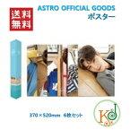 【K-POP・韓流】 ASTRO公式・ポスターアストロ(1700200718)