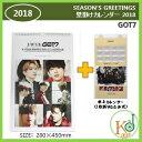 【K-POP・韓流】 【ゆうメール発送】GOT7 壁掛けカレンダー2018 韓流 ガッセブン SEASON'S GREETINGS シーズングリーティング(7080170901-14)