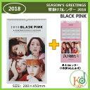 【K-POP・韓流】 【ゆうメール発送】 シーズングリーティング BLACK PINK 壁掛けカレンダー2018 韓流 ブラックピンク SEASON'S GREETINGS シーズングリーティング(7080170901-29)