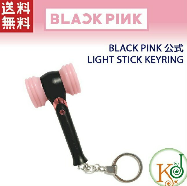 韓国(K-POP)・アジア, 韓国(K-POP) K-POP BLACKPINK Light Stick keyring : (7070180802-2)
