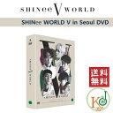 【おまけ付き】【K-POP・韓流】 SHINee WORLD V in Seoul DVD(コード:ALL) シャイニーSHINEE/ / おまけ:生写真+トレカ(8809333433354-1)