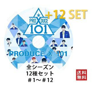 韓国(K-POP)・アジア, 韓国(K-POP) K-POP DVDPRODUCE X 101 X12 0112 X 101 PRODUCE X1 KPOP DVD(7070190614-12)