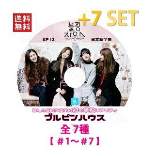 韓国(K-POP)・アジア, 韓国(K-POP) K-POP DVDBlack Pink 7(EP1-12) KPOP(7070190614-24)