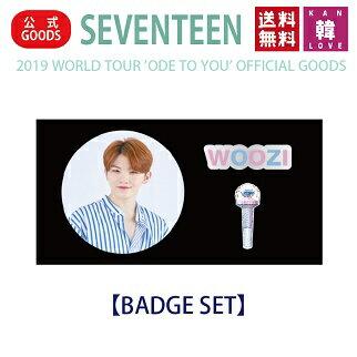 コレクション, 缶バッジ SEVENTEEN BADGE SET2019 WORLD TOUR ODE TO YOU OFFICIAL GOODSSVT (7070190801-03)