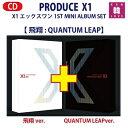 X1(エックスワン) 1ST MINI ALBUM 【飛翔:QUANTUM LEAP】★2種セット(飛翔 + QUANTUM LEAP VER.)【初回特典なし】PRODUCE X 101/おまけ:生写真+トレカ(8809658315182-02)