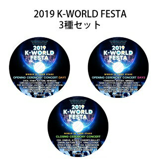 韓国(K-POP)・アジア, 韓国(K-POP) K-POP DVD2019 K-WORLD FESTA 3(2019.08.1508.1608.24)REDVE LVET MONSTA X LOVELYZ ASTRO DIA STRAY KIDS LIVE(7070190614-36)