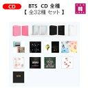 【おまけ付き】BTS CD アルバム【全32種 セット】ペルソナ 防弾少年団 バンタン/ おまけ:4