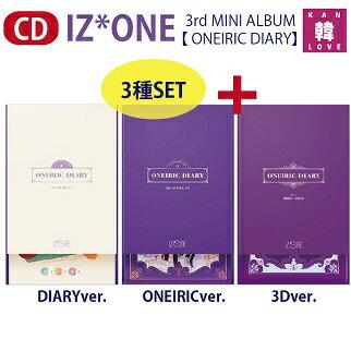 【おまけ付き】【初回限定ポスター3種丸めて発送】IZ*ONE Oneiric Diary (幻想日記) 3RDミニアルバム【DIARYver.+ONEIRICver.+3Dver.】3種セット【6月16日発売】CD アルバム IZONE アルバム フォトブック/おまけ:生写真+トレカ(8809704415637-03)