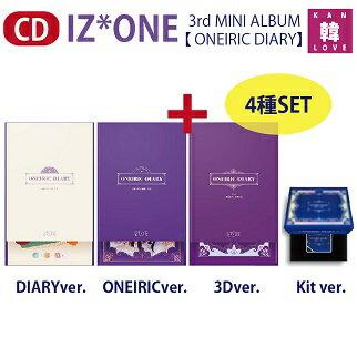 【おまけ付き】【初回限定ポスター3種丸めて発送】IZ*ONE (アイズワン) Oneiric Diary (幻想日記) 3RDミニアルバム【【DIARYver.+ONEIRICver.+3Dver.+KITver.】★4種セット【6月16日発売】IZONE アルバム 写真集 フォトブック/おまけ:生写真(8809704415637-04)