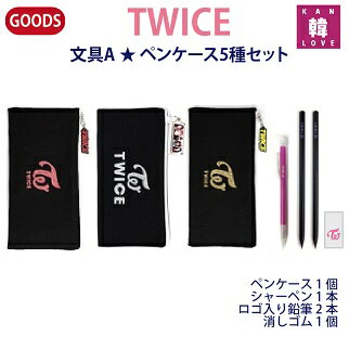 筆記具, その他 TWICE A 5(2) (7070180327-35)