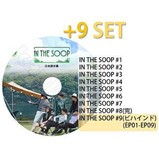 おまけ付き  K-POPDVD BTSINTHESOOP 9種セット #1〜#8(完)+ビハインド  日本語字幕あり バンタン