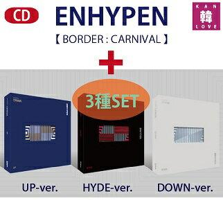 おまけ付き ENHYPEN(エンハイフン)CDアルバム 3種セット  BORDER:CARNIVAL エンハイプン(ランダム)