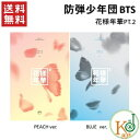 【K-POPCD・送料無料・代引不可・予約】 BTS(防弾少年団) - 花様年華PT.2 [フォトブック+フォトカード] (PEACH/BLUE 選択) /Butterfly The most beautiful moments in life(1510310112341)