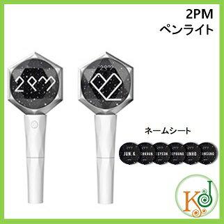 【K-POP・公式グッズ・生写真】2PM公式ペンライト(1700200705)
