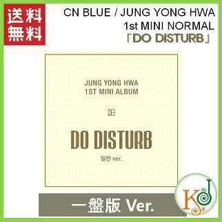 CN BLUE(シーエヌブルー)JUNG YONG HWA 1st MINI NORMAL「DO DISTURB」/チョン・ヨンファ