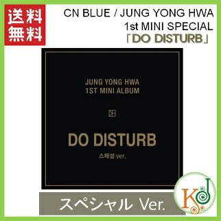 【K-POP CD・送料無料・代引不可・予約】 CN BLUE(シーエヌブルー)JUNG YONG HWA 1st MINI SPECIAL 「DO DISTURB」/チョン・ヨンファ
