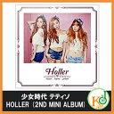 【K-POPCD・送料無料・クリアファイル・予約】 少女時代 テティソ 2集 - HOLLER (2ND MINI ALBUM) Girls Generation TTS テヨン ティファニー ソヒョン(8809269503527)