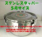 シンシン ステンレス密閉保存容器 5号・17cm・1.5L