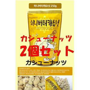 ■ハニーバターカシューナッツ210g 2個セット
