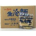 ■業務用■ 一力冷麺 白165g×50食入...