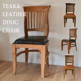 ダイニングチェア[アンドレア単品]チーク無垢いす椅子木製おしゃれナチュラルカラーウォルナットカラー本革キャメルブラックレザー送料無料
